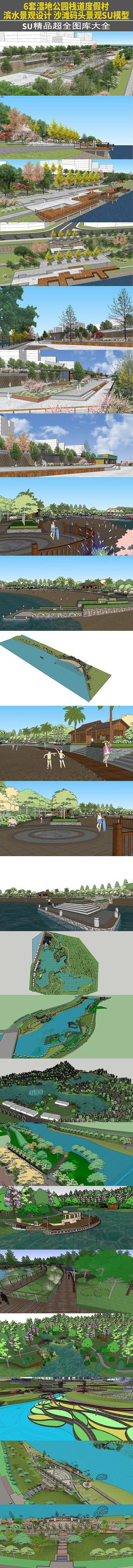 湿地公园栈道度假村广场SU模型图集