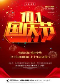 十一国庆节华丽海报