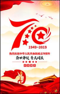 十一国庆节建国70周年海报