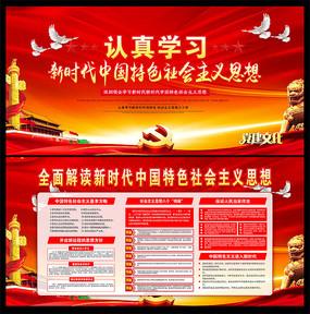 新时代中国特色社会主义思想展板 PSD