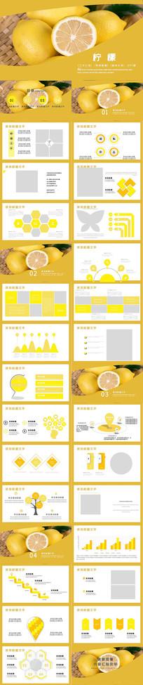 夏日柠檬PPT模板