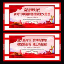 新时代中国中国特色社会主义思想展板