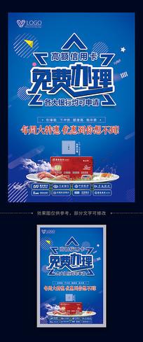 信用卡免费办理推广海报