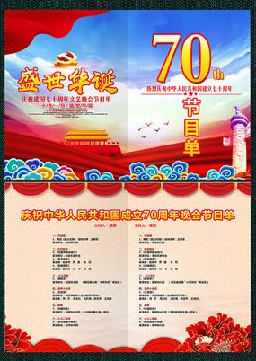 喜庆建国70周年节目单