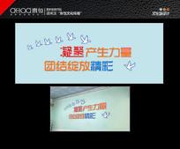 学校会议室文化墙设计