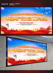 学习中国共产党支部工作条例展板