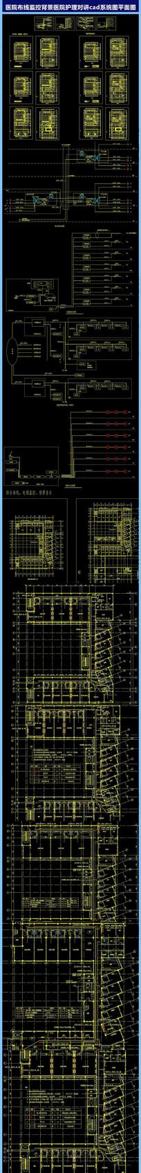 医院布线监控护理对讲cad系统图平面图