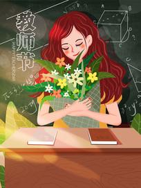 原创教师节手捧鲜花在讲台前插画