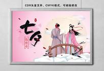 原创七夕情人节海报