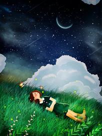 原创夜晚星空下女孩睡觉唯美插画