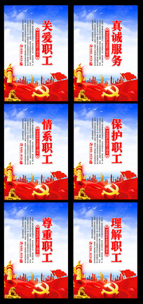 职工之家工会宣传标语展板