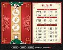 中国风菜谱点菜单设计