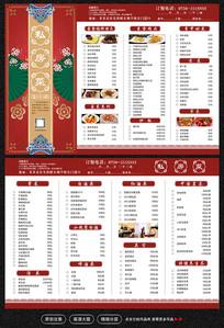 中国风私房菜餐厅点菜单