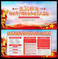 中国特色社会主义思想展板