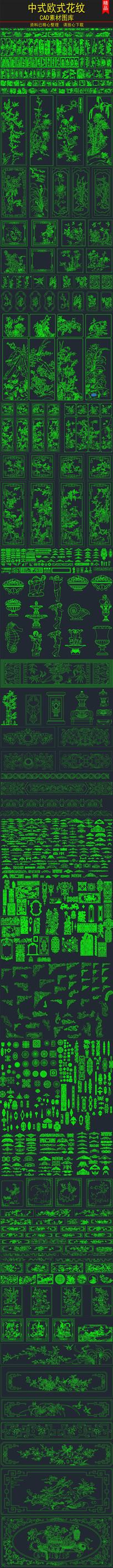 中式欧式花纹花边镂空CAD素材