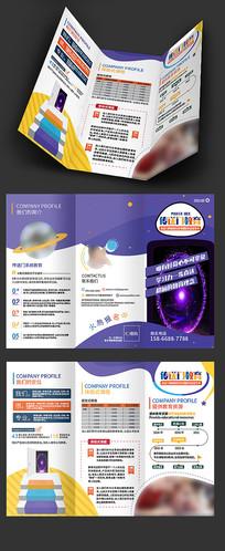 紫色教育三折页设计