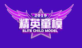 2019精英童模盛典视频模板