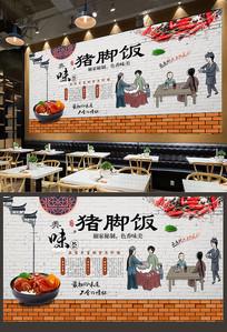餐饮美食猪脚饭背景墙