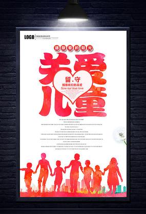 创意关爱儿童海报设计