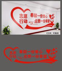 创意志愿者宣传文化墙