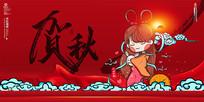 创意中秋节海报设计模板