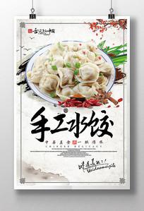 纯手工水饺美食海报挂图