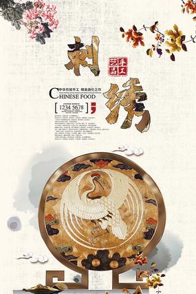 刺绣文化海报