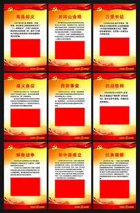 党的光辉历程宣传展板