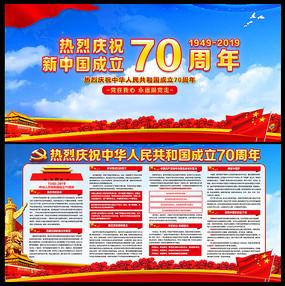 大气蓝色建国70周年国庆节展板