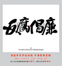 反腐倡廉书法字