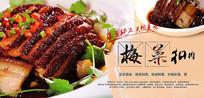 高端红色梅菜扣肉宣传海报