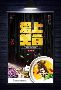高端美食宣传海报设计
