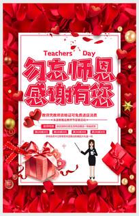 红色创意教师节商店促销宣传海报
