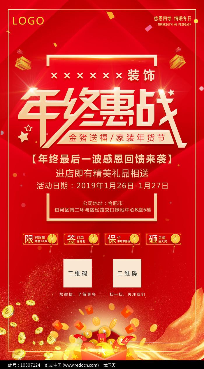 红色年终惠战活动海报图片