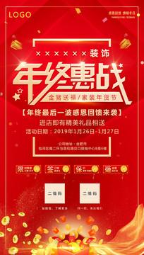 红色年终惠战活动海报