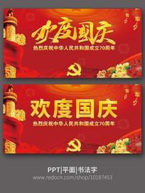 欢度国庆建国70周年红色国庆展板