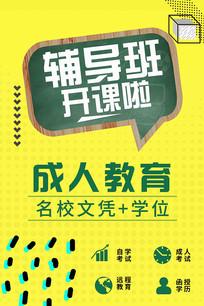 黄色简约教育海报