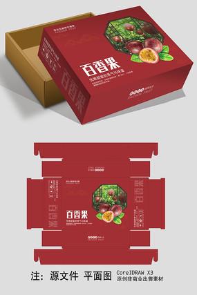 简约百香果包装盒设计