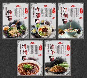 简约大气中国五大面食文化美食海报