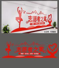简约志愿者文明文化墙