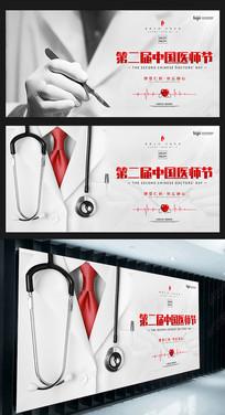 简约中国医师节展板设计