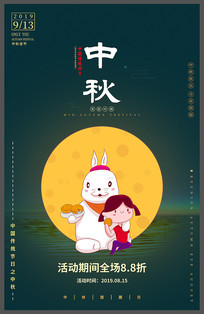 简约中秋节月饼宣传海报