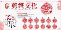 剪纸文化海报设计
