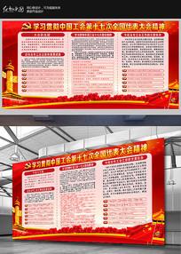 解读中国工会十七大精神宣传栏