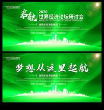 绿色环保科技背景板设计