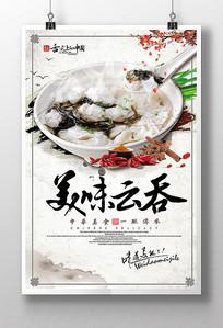 美味云吞美食海报设计