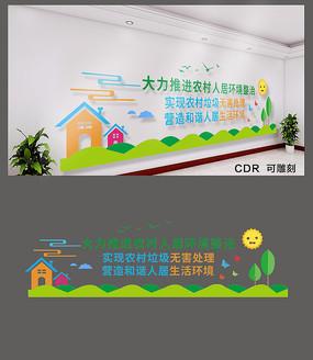 农村人居环境整治文化墙