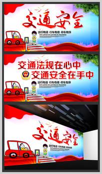 全国交通安全宣传展板
