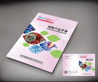 生物产品手册封面设计