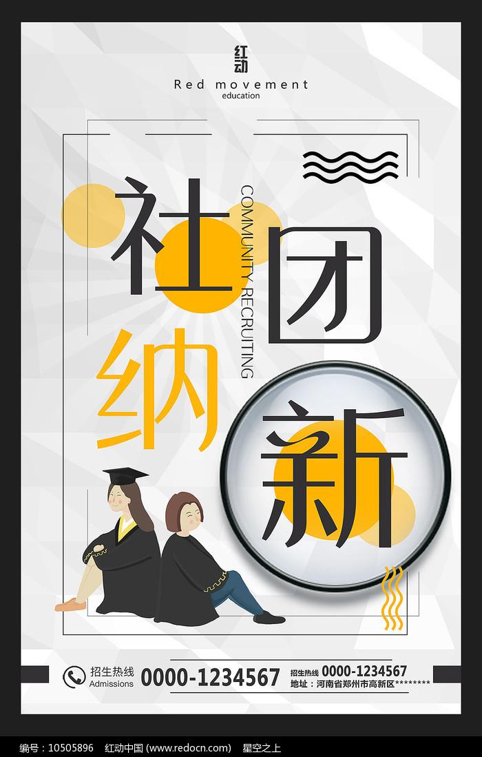 社团招新海报设计图片